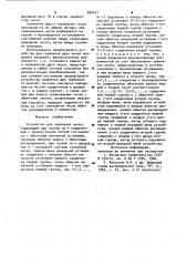 Устройство для сравнения чисел (патент 898421)