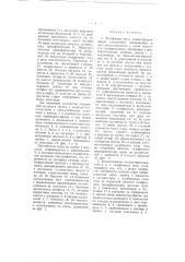 Телефонное реле (патент 2118)