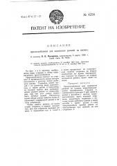 Приспособление для надевания ремней на шкивы (патент 4258)