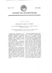 Обогреваемый примусом самовар (патент 4523)