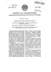 Машина для очистки прядильных волокон (патент 7588)