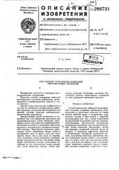 Способ устранения вибраций регулирующих клапанов (патент 290731)