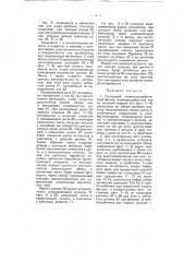 Усиленная кинематографическая фильма (патент 7508)