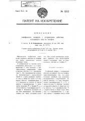 Телефонный аппарат с устранением действия исходящего тока на телефон (патент 3232)