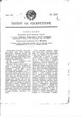 Рельсовая двусторонняя педаль (патент 1324)