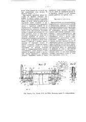 Приспособление для автоматического периодического переключения ремней в реверсивных приводах (патент 7939)