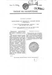Приспособление для прерывистого освещения фильмы в киноаппарате (патент 5383)
