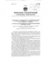 Установка для колонкового бурения вертикальных шахтных стволов (патент 120190)
