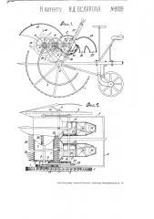 Колосоуборка (патент 2009)
