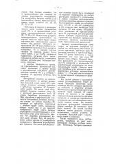 Дальномер-построитель (патент 4008)