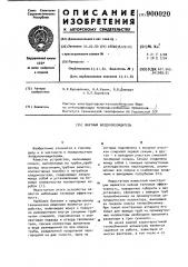 Шахтный воздухоохладитель (патент 900020)