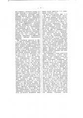 Синхронный двигатель для привода часовых и других подобных механизмов (патент 1765)