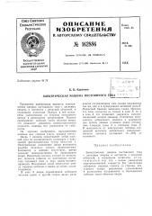 Патент ссср  162886 (патент 162886)