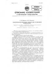 Электропневматический привод для группового контроллера (патент 124461)