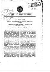 Способ приготовления пластического взрывчатого состава (патент 439)