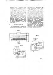 Комбинированный поверхностный и смешивающий конденсатор (патент 5878)