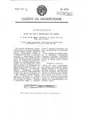 Ручка для пера с резервуаром для чернил (патент 4955)