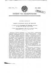 Паровой питательный насос для паровозов (патент 2546)