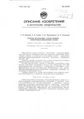 Способ получения теплостойких электроизоляционных лаков (патент 121447)