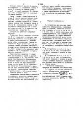 Устройство для монтажа тяжеловесного оборудования (патент 901258)