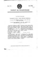 Коловратный насос с двумя зубчатыми барабанами (патент 2595)