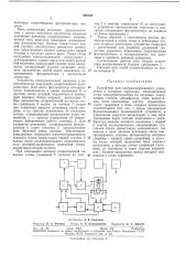 Устройство для программированного управления и контроля структуры моделирующей сетки (патент 292168)