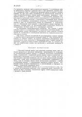 Винтовой сцепной прибор для подвесных канатных дорог (патент 121470)