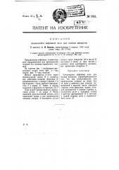 Качающаяся нефтяная печь для плавки металлов (патент 7806)