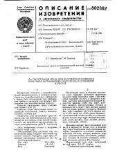 Питательная среда для получения покоя-щихся спор гриба b глубинной культуре (патент 802362)