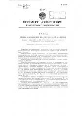 Способ определения количества угля в силосах коксохимического или аналогичных ему производств с применением сыпучих материалов (патент 121946)