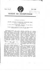 Способ придания волокнистым материалам прочности и водоупорности (патент 1341)