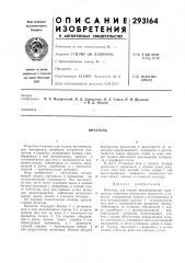 Патент ссср  293164 (патент 293164)
