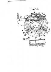 Самоцентрирующий кулачный патрон для токарных станков (патент 2474)