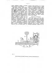 Рельсовый контакт (патент 7245)