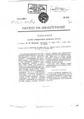 Способ осахаривания древесных опилок (патент 846)