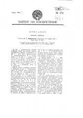 Газовая турбина (патент 1751)
