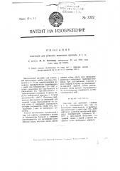Пластырь для ремонта железных кровель и т.п. (патент 3252)