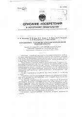 Передвижное устройство для очистки наружной поверхности труб (патент 119764)
