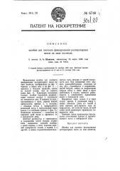 Шлейка для плотного фиксирования респираторных масок на лице носителя (патент 6748)