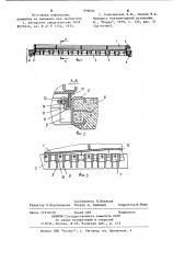 Устройство для герметизации шахтных вентиляционных ляд (патент 898095)