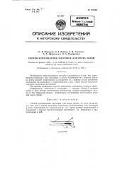 Способ изготовления заготовок для верха обуви (патент 123430)