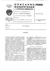 Патент ссср  290800 (патент 290800)