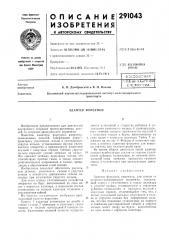 Адаптер форсунки (патент 291043)