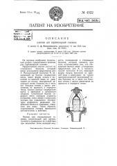 Клапан для спринклерной головки (патент 4922)