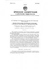 Способ осветления технических суспензий в процессах обогащения и гидрометаллургии (патент 121384)