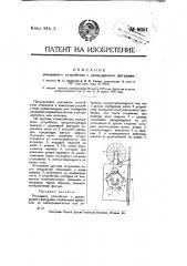 Рекламное устройство с движущимися фигурами (патент 8651)