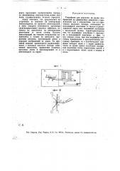 Устройство для передачи по радио изображений на движущейся киноленте (патент 13238)