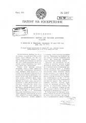 Автоматический прибор для продажи различных изделий (патент 2207)