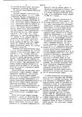 Устройство для управления дуплексной системой (патент 900278)