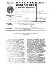 Дисковый пластикатор для полимерных материалов (патент 897553)